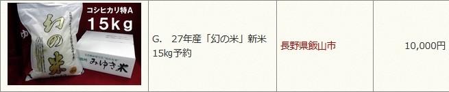 27年産「幻の米」新米15㎏予約