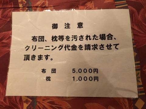 ホテル注意書き