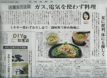 北海道新聞7/23朝刊