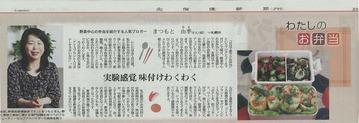 北海道新聞・5/10夕刊