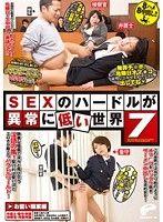 SEXのハードルが異常に低い世界 7