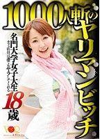 名門大学女子大生 18歳カフェ店員は誰でもヤラしてくれる1000人斬のヤリマンビッチ