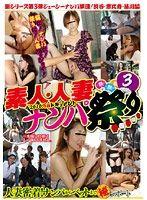 '2010年5月ドキュメント 素人・人妻ナンパ祭り 3