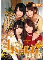 美人4姉妹とハーレム同棲生活 初美沙希 乙葉ななせ 阿部乃みく 愛須心亜