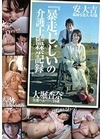『暴走じじいの介護士監禁記録』 大堀香奈 介護ヘルパー 24歳