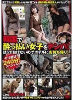 韓国で酔っ払い女子をナンパ!ほっておけないのでホテルにお持ち帰り!ヤリ逃げ240分!スペシャル!