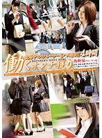 働くオンナ獲り 【就活中のリクルーターをハメ廻せ!!】 vol.15