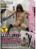 拘束羞恥バイト お金が即欲しい金欠お嬢様!深夜の公衆トイレで卑猥なポーズで30分拘束放置されてみませんか?※運が良ければ何もされません。