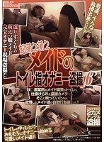 超萌え萌えメイドのトイレ指オナニー盗撮 6