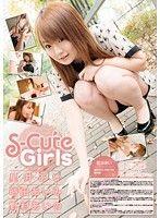 S-Cute Girls 星井あい 時田あいみ 野村あいの