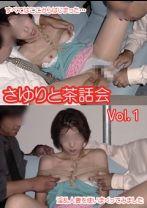 さゆりと茶話会 Vol.1