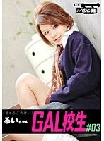 GAL校生 #03 るいちゃん