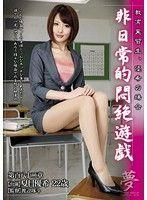 非日常的悶絶遊戯 教育実習生、優希の場合 夏目優希