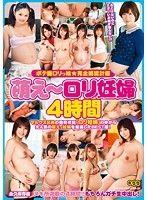 萌え〜ロリ妊婦 4時間