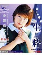 生粋 〜処女世紀〜 DVD特別版