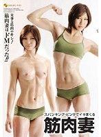 スパンキング・ビンタでイキまくる筋肉妻
