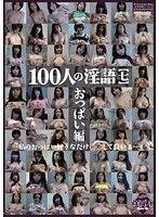 100人の淫語【七】
