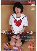 愛玩少女 アナル人形6 稲葉ゆい