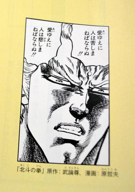【道徳の授業】北斗の拳 「愛ゆえに人は苦しまねばならぬ!!」 道徳教科書、漫画の名言登場 ブラック・ジャック、3月のライオンも