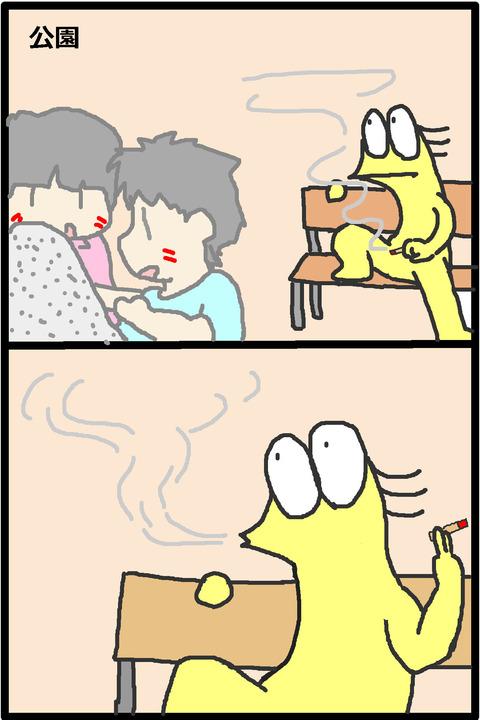 ワイ「煙草スパー」女「子供いるんで煙草消してください」