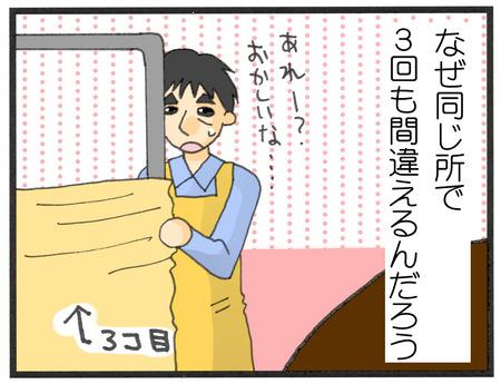 がんばれ社長2