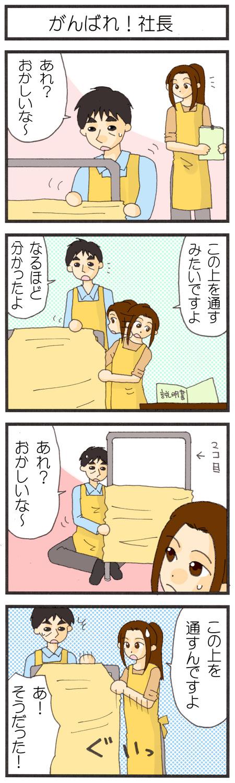 がんばれ社長1