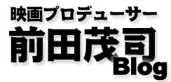 映画プロデューサー前田茂司Blog