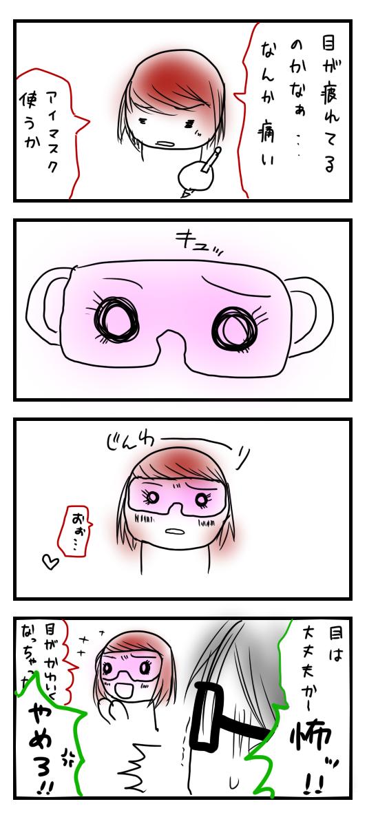マスク ホット 効果 アイ