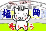 やっぱり福岡愛しとう