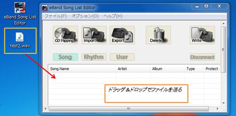 曲の追加方法