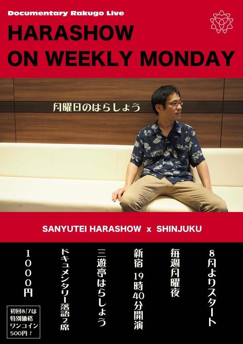 月曜日のはらしょう・表3版下