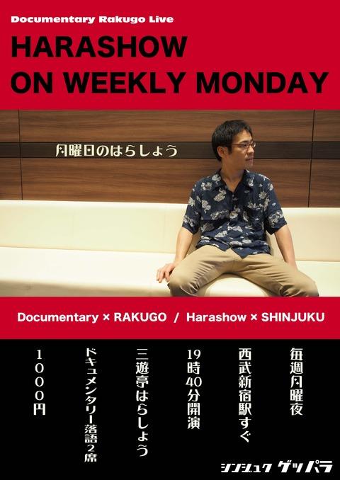 月曜日のはらしょうneo・表