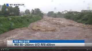 2016台風18号