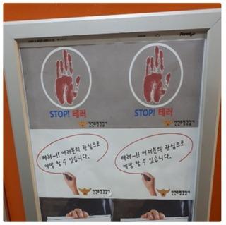 stop_anjuukon