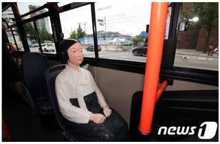 buscomfortwoman