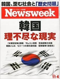 newsweek141104