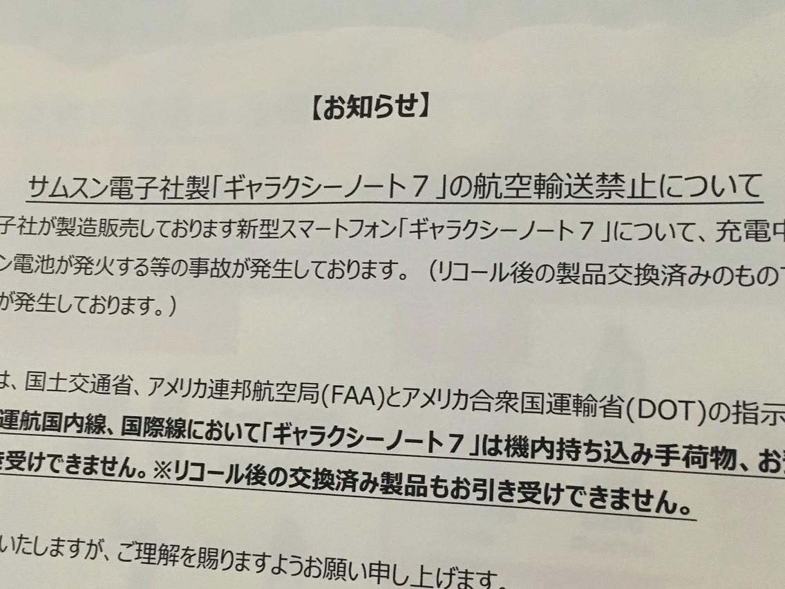 国交省などによると、18日昼ごろ、関空第2ターミナルの国際線保安検査場のX線検査で、係員が出国しようとした外国人乗客の手荷物の中からノート7を発見。