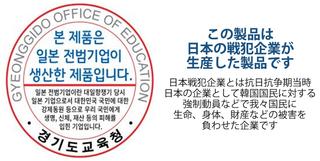 韓国の小中高校で日本製の備品に「この製品は日本の戦犯企業が生産した製品です」とのステッカーが貼られる条例提出