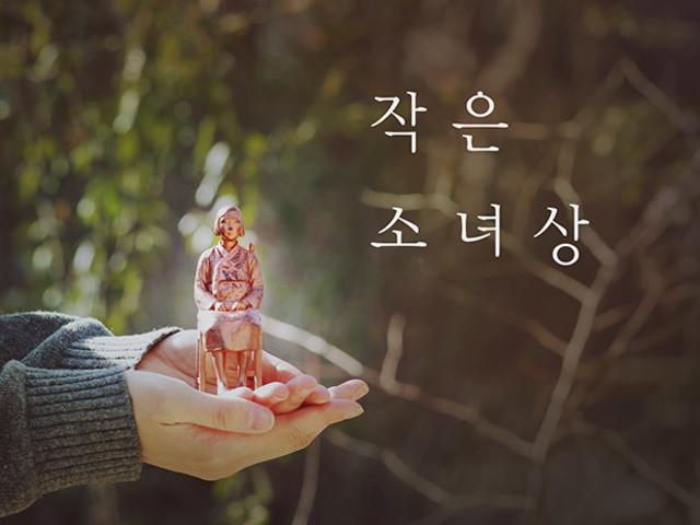 【少女像】韓国、慰安婦像60体に増殖する見通し★10 [無断転載禁止]©2ch.net YouTube動画>10本 ->画像>151枚