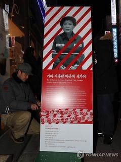 パク・クネの囚人服コラ写真が生家跡に掲示される → 2時間後に撤去……まだまだ日本ほどには恨まれていない模様