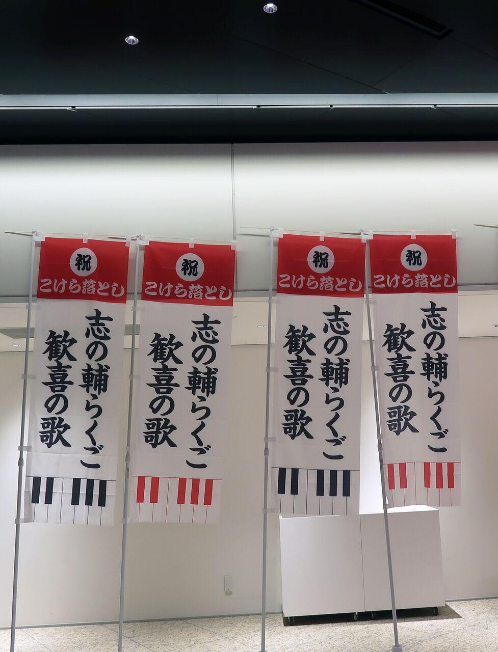 志の輔らくご ~歓喜の歌~ 東京建物ブリリアホール こけら落とし ...