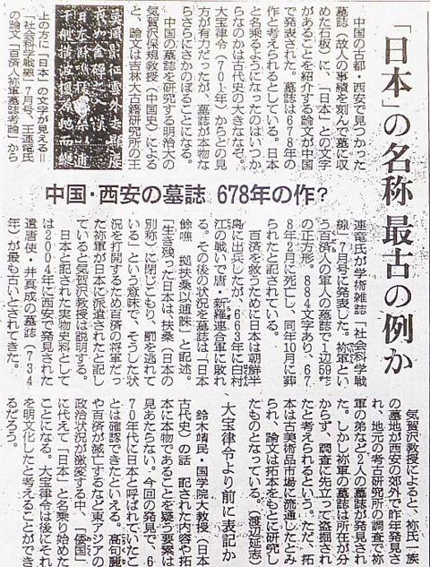 20111023朝日新聞