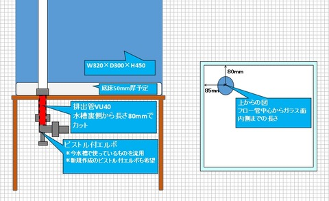 水槽設計図