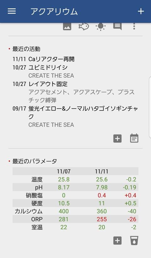 Screenshot_20171111-105409