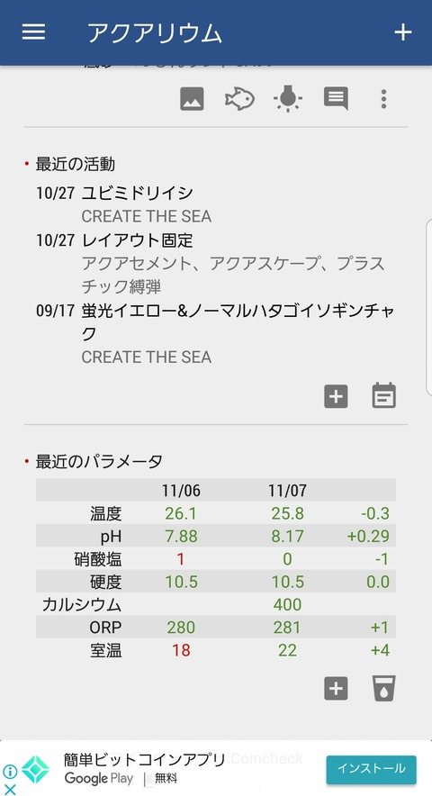 Screenshot_20171108-190616