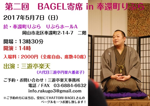 BAGEL寄席_002