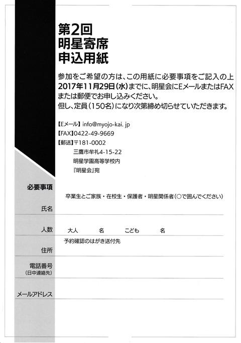 myojo_fax_002