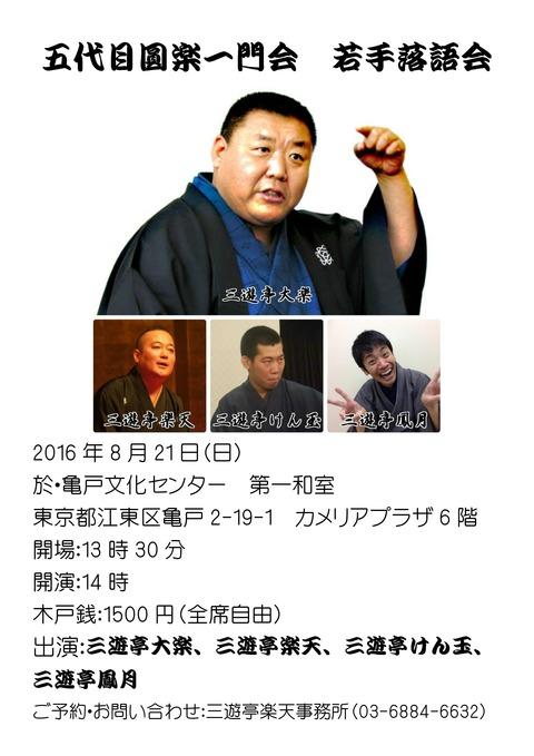 五代目圓楽一門会 若手落語会 (2)