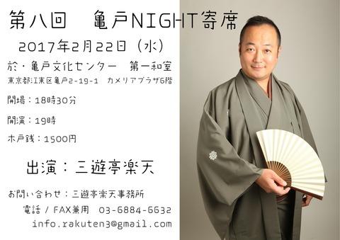 亀戸NIGHT寄席008 (2)