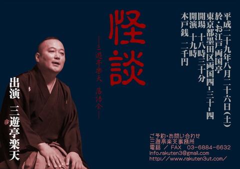 怪談 ―三遊亭楽天 落語会―_001